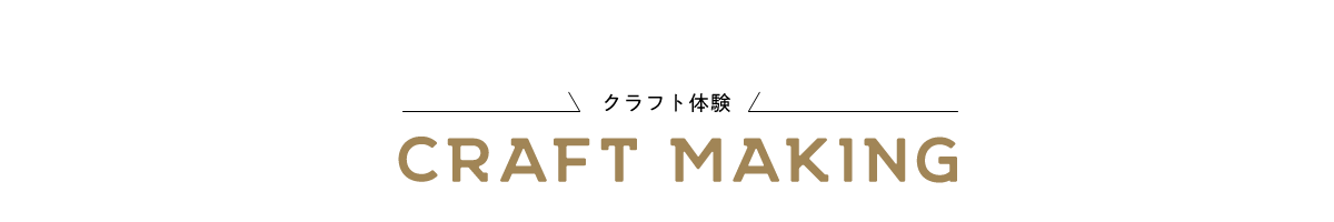 craft-making