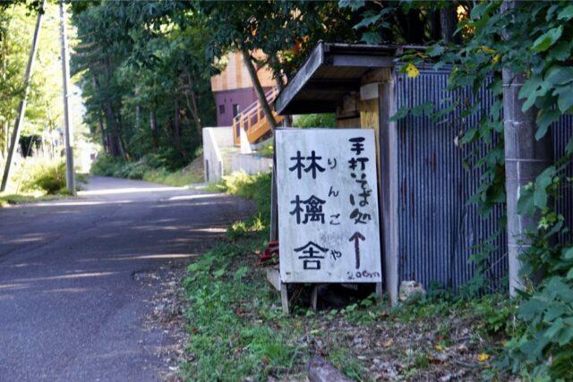 07_Ringoya-640x427 初心者におすすめ「白馬・八方ポタリング」ルートを自転車散歩!